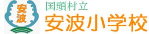 国頭村立安波小学校